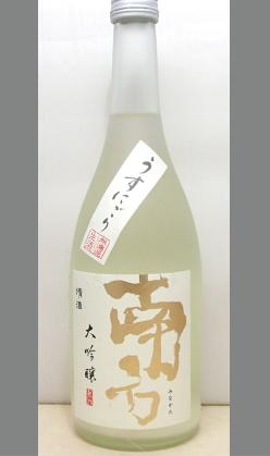 熟成あり・喉越しの良さとスッキリ切とした蔵元らしい大吟醸 和歌山 南方大吟醸無濾過生酒うすにごり720ml