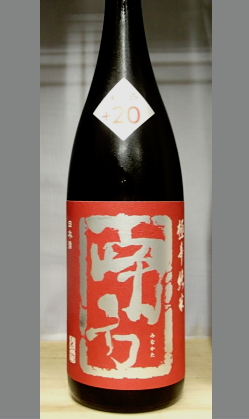 熟成あり・腰をもっているにもかかわらずスッキリ喉越し 和歌山 南方山田錦極辛純米原酒1800ml