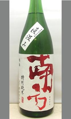 和歌山に新たな彗星のような純米酒 世界一統 特別純米南方オオセト無濾過生原酒直汲み1800ml