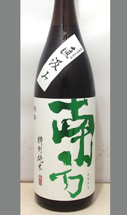 和歌山の山廃仕込み 世界一統 南方山廃特別純米無濾過生原酒直汲み1800ml