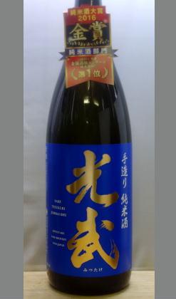 お取り寄せ・全国区では魔界への誘いの焼酎蔵として名をはせている蔵元の日本酒もいいですね 佐賀 光武酒造 手造り純米酒 光武1800ml