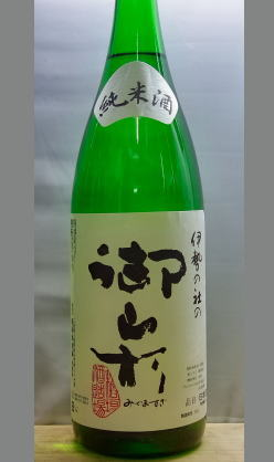 三重でとても小さな蔵元の女性杜氏が醸し出す 三重 御山杉純米1800ml