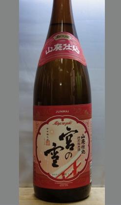 お取り寄せ・きれいな中にもしっかりとした酸が 三重 宮の雪山廃仕込み特別純米酒1800ml