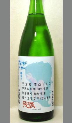 三種の袋しぼりをブレンド!これぞ三芳菊のミックスジュースだ! 徳島 三芳菊 無濾過生原酒袋しぼり「残骸」1800ml