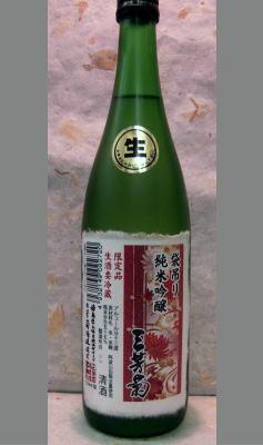 徳島地酒 ライトだけど淡さを感じさせず口当たりはライト 徳島 三芳菊 純米吟醸13度生原酒袋しぼり720ml