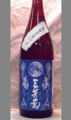 徳島地酒 中盤におとずれる柑橘系の含み香がとても爽やか 三芳菊 純米吟醸福井五百万石1800ml