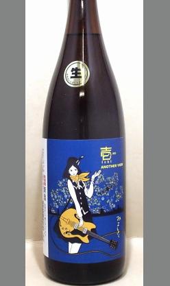 フルーツのような香りと芳醇な味わい理解のしよい個性をお楽しみ下さい 徳島 三芳菊 等外米無濾過生原酒 壱 ANOTHER VIEW1800ml
