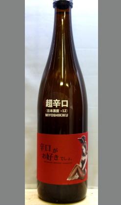 熟成あり・これはこれで三芳菊超辛ということで大いにあり 徳島 三芳菊超辛口+12 辛口がお好きでしょう720ml