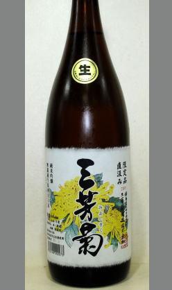フルーツのような香りと芳醇な味わい理解のしよい個性を 徳島 三芳菊 福井五百万石60純米吟醸無濾過生原酒1800ml