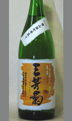 フルーツのような香りと芳醇な味わい理解のしよい個性を 徳島 三芳菊 岡山雄町60純米吟醸無濾過生原酒1800ml