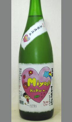 フルーツのような香りと芳醇な味わい理解のしよい個性を 徳島 三芳菊 玉栄60純米吟醸無濾過生原酒1800ml