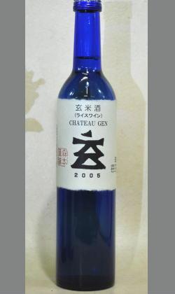 【ジャパニーズシードル】なんと玄米で造られた 黒松翁 2005BYシャトー玄 山田錦純米熟成古酒 玄米酒500ml
