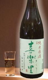 龍神丸蔵元 五百万石の米の旨みを存分に味わえます 喜楽里純米原酒一度火入れ 1800ml