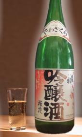 【センセーショナルな吟醸酒として登場したどなた様にもわかりよい山形地酒】出羽桜 桜花吟醸本生 1800ml