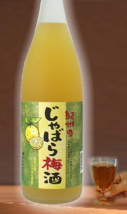 【数量限定】美味しいだけじゃない じゃばらハワーで花粉の飛来も怖くないぞ! 中野BC じゃばら梅酒1800ml