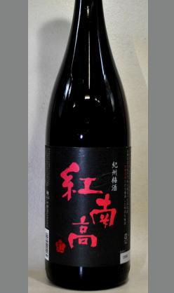 大阪天満宮・梅酒グランプリ栄冠の一位・幻の梅酒 中野BC 紅南高梅1800ml