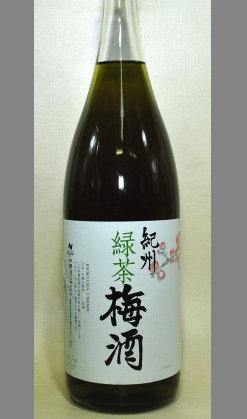 【宇治緑茶と南高梅の梅酒のヘルシー出会い・食中酒としていいよ】緑茶梅酒 1800ml