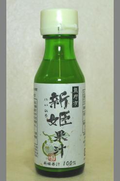日本最古といわれている神社のある街にある、ここでしかない柑橘果汁 三重 熊野市 新姫(にいひめ) 果汁100% 100ml