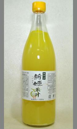 日本最古といわれている神社のある街にある、ここでしかない柑橘果汁 三重 熊野市 新姫(にいひめ) 果汁100% 900ml