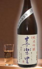 【2010年限定】龍神丸蔵元 喜楽里純米吟醸無濾過生原酒中取り1800ml