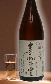 龍神丸蔵元 喜楽里本醸造原酒瓶燗一回火入 和歌山酵母 1800ml