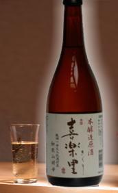 龍神丸蔵元 喜楽里本醸造原酒瓶燗一回火入720ml