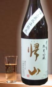 熟成あり・量売180ml 【米のふんだんなる甘味と絶妙な酸のバランス特質する個性ながらもファンは多い長野地酒 帰山 参番純米吟醸180ml