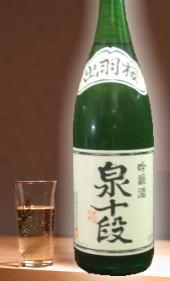 量り売り 限定流通【単に辛口ということではない旨みも香りもあり切れの良い山形地酒】出羽桜 泉十段 吟醸 180ml