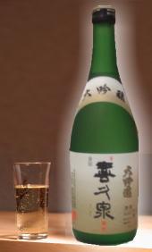【人気の酒 田酒の良さをそのままに・・青森地酒】喜久泉 大吟醸 720ml