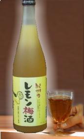 【和歌山産レモン果汁と南高梅の梅酒の爽やかハーモニー和歌山梅酒】中野BC レモン梅酒 720ml