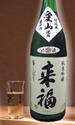 単に辛いだけじゃない 来福酒造 愛山純米吟醸生原酒袋しぼり 1800ml