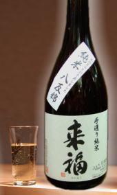 こだわりの酒米で仕込んだお酒。来福 純米酒 八反錦720ml