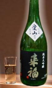 幻の酒米で仕込んだ花酵母のお酒。 来福 愛山純米大吟醸斗瓶囲い生原酒720ml