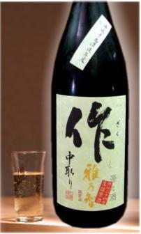 鑑評会出品酒レベル・ライバルは大吟醸・・・三重 作 純米吟醸中取り原酒1800ml