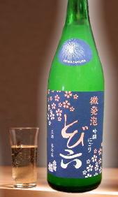 ビール代わりにのど越しよし爽やかな発泡吟醸酒 出羽桜吟醸生酒 とび六 720ml