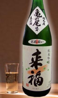 【限定希少酒】亀の尾の米の旨味たっぷり 来福 亀の尾純米吟醸斗瓶囲い生原酒1800ml