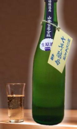 酒こまちらしい米の優しい旨みちを思う存分・・ 白瀑 特別純米生原酒 7号酵母 720ml