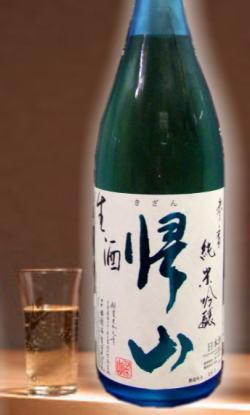 熟成あり・新しい日本酒の物差しです 長野地酒 帰山 参番純米吟醸生酒 1800ml