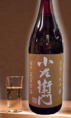 中島醸造 岐阜 程よい米の旨みと切れが良いお酒です 小左衛門 越中五百万石 手造り純米1800ml