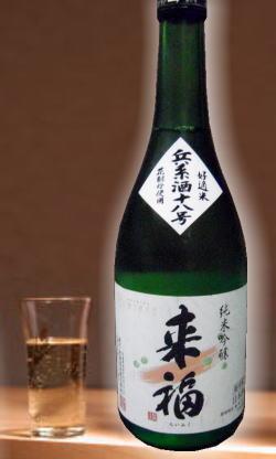 聞きなれない米だけど血統書つきです。来福兵系酒18号純米吟醸生酒720ml