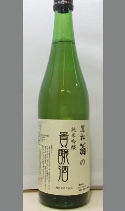 上品な甘さと高精米らしい喉越しと爽やかな酸がおりなすバランスを・・。三重 25年度産黒松翁 純米吟醸貴醸酒720ml