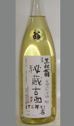 世界で一本の古酒を作ってみませんか 三重 黒松翁 秘蔵古酒13年者1800ml