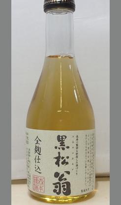 【日本酒の新しい世界】甘いけれどすっきりうまいやん!三重 黒松翁25年度産 全麹純米一度火入生貯蔵酒300ml