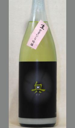 爽やかなでモロミがいっぱい活性にごり酒 純米吟醸酒無調整生原酒「奥」全量にごり酒1800ml