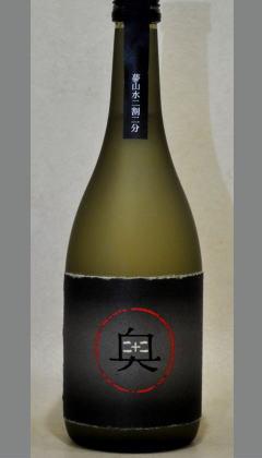 """日本酒の芸術品とも呼べる超贅沢なお酒 純米大吟醸生原酒 2割2分""""奥""""720ml"""
