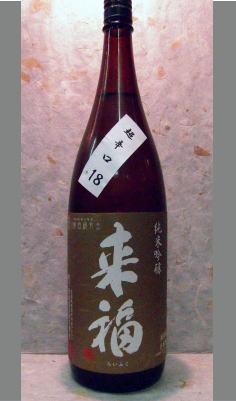 量売180ml 日本酒度+18ちょっと敬遠したくなるようなお酒ですが・・・来福 純米吟醸超辛口ひたち錦180ml