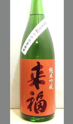 絶滅危惧種の愛船をつかった日本酒 茨城 来福愛船206号純米吟醸1800ml