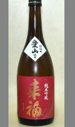 邪魔にならない香りと爽やかな喉越し 茨木 来福酒造 愛山純米吟醸720ml