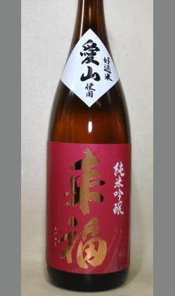 邪魔にならない香りと爽やかな喉越し 茨木 来福酒造 愛山純米吟醸1800ml