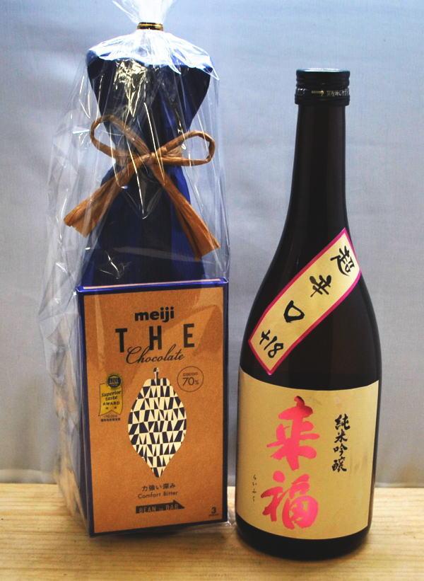 熟成あり・【まさかのマリアージュに驚き!】日本酒とチョコ・・来福なら大丈夫です! 来福純米吟醸超辛口719mlとチョコセット